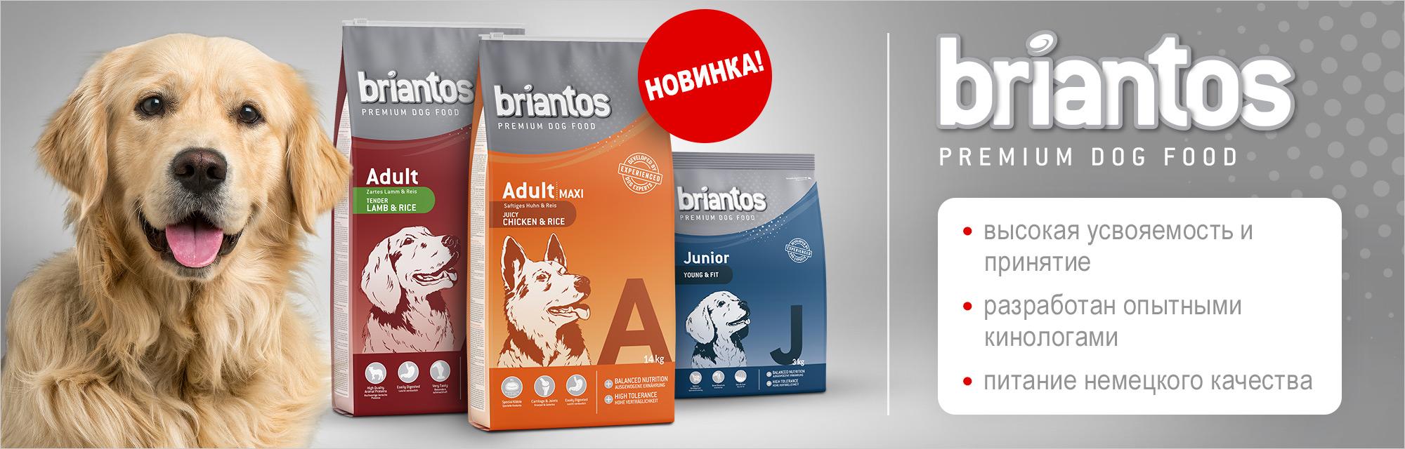 Briantos